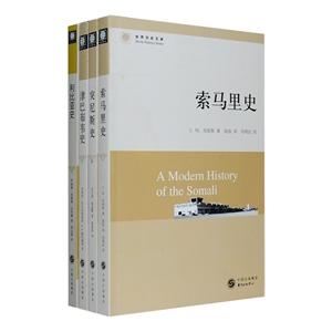 团购:世界历史文库·非洲4册