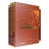 (精)亚博电竞唯一官网人民解放军华北野战部队(全三册)·书盒坏