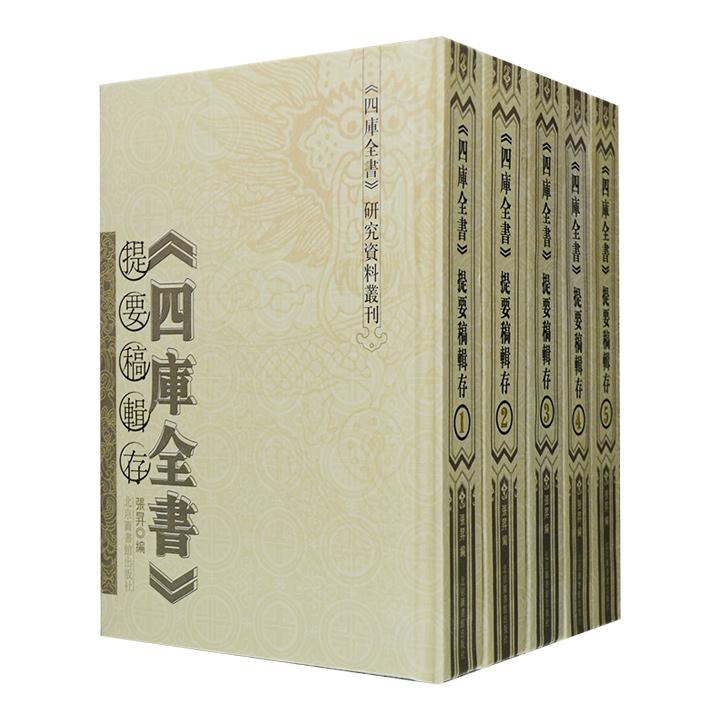 《四库全书》提要稿专存-(全五册)