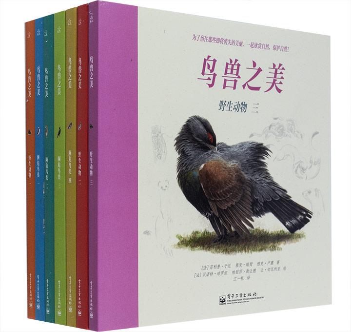 鸟兽之美(1-7册)(全彩)