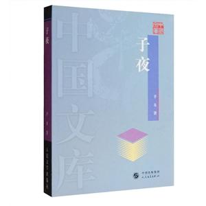 子夜——中國文庫