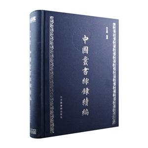 中国丛书综录续编