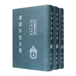 清朝孚惠全书(全三册)