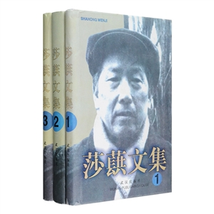 莎蕻文集(全3册)