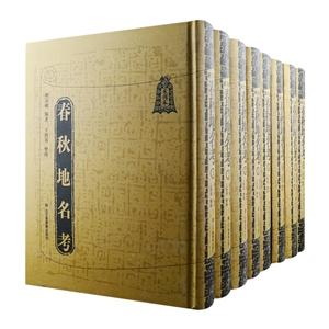 [未刊本]春秋地名考(全八册)
