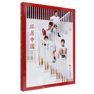 旅居中国-26个外国人的家和你的不一样