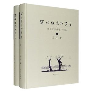 留住祖先的声音:陕北方言成语3000条
