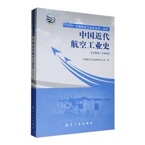 1909-1949-中国近代航空工业史