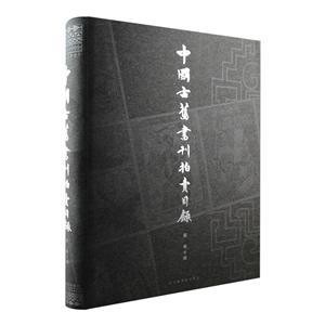 中国古旧书刊拍卖目录