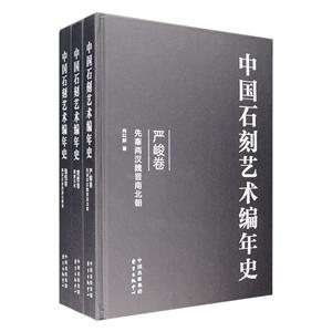 中国石刻艺术编年史-(全三册)