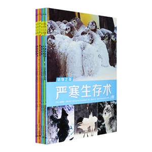 动物之美(全6册)