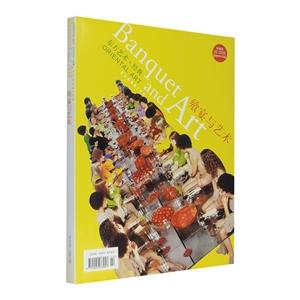 東方藝術 經典--饗宴與藝術(2006.11 總第122期)特惠裝