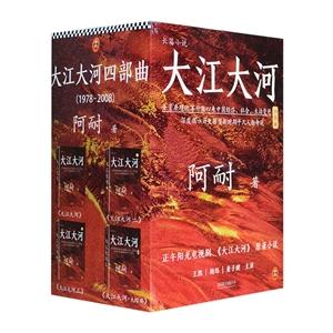 大江大河四部曲-(全四册)