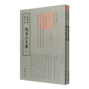 钦定四库全书--颜魯公文集(1-2)