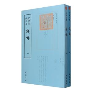 钦定四库全书--銭録(1-2)