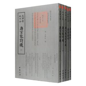 团购:钦定四库全书·唐诗三部