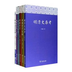 团购:王春瑜明清史6部