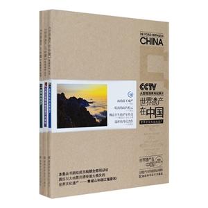 团购:<世界遗产在中国>电视系列丛书3册