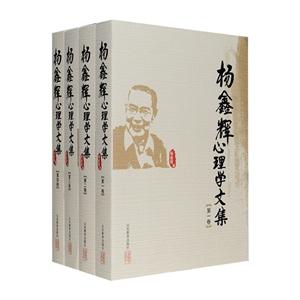 团购:杨鑫辉心理学文集4册
