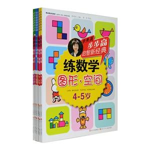 团购:步步高启智新经典练数学6册