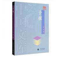 子夜――中��文��