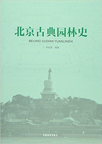 北京古典园林史