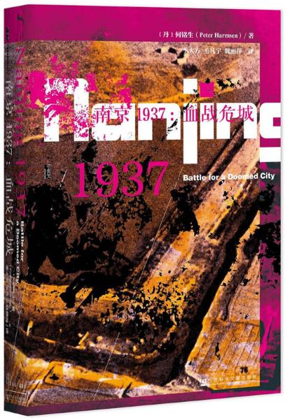 南京1937:血战危城