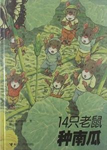 精裝本 14只老鼠種南瓜