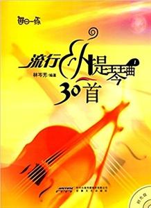 流行小提琴曲30首-1-(附光盘)
