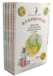 彼得兔和他的朋友们套装全集8册