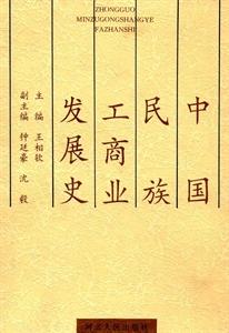 中國民族工商業發展史
