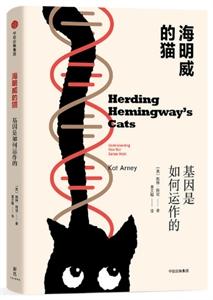 海明威的猫-基因是如何运作的