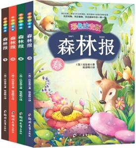 森林報:春 夏 秋 冬(套裝共4冊)(彩色注音版)