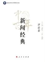 评论卷-中国百年新闻经典
