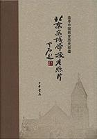 北京东城学校老照片:追寻中国教育历史印记