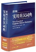 新编实用英汉词典-(2015年11月修订版)