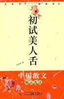 中国散文精品选读:初试美人舌