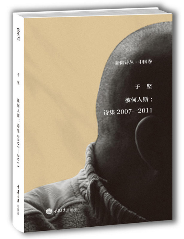 彼何人斯:诗集2007-2011