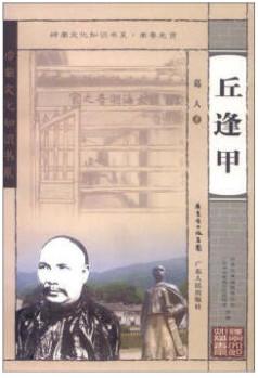 岭南文化知识书系·南粤先贤:丘逢甲