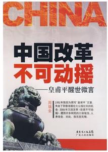 中国改革不可动摇-皇甫平醒世微言