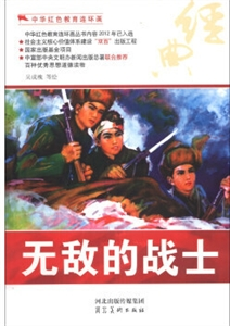 中华红色教育连环画 无敌的战士