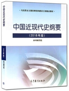 中国近现代史纲要(2018年版)