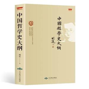 中国哲学史大纲-读经典系列