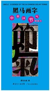 黑马画字:中国24节气明信片