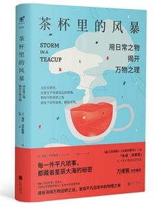 茶杯里的风暴:以日常之物揭开万物之理