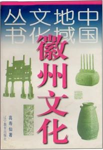 中国地域文化丛书:徽州文化