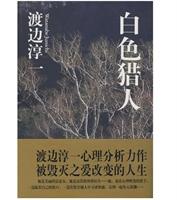 渡边淳一自选集002-白色猎人