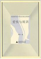 爱悦与规训-中国现代性中同性欲望的法理想象