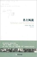 名士风流:中国当代