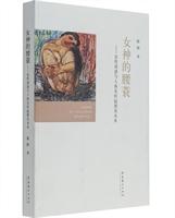 女神的腰蓑-�性�T惑�c人�w美的起源及未��